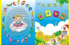 英才小学宣传单页1图片