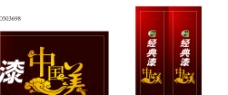经典漆jady中国美图片