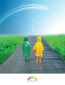 彩虹伞业形象广告图片