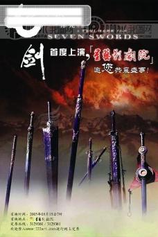 首席广告精品分层源文件_电影_话剧_娱乐_影视