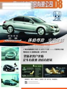 首席广告精品分层源文件_车子_交通工具_车模型_车模