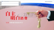 首席广告精品分层源文件_保险_太平天下_健康保险_人寿保险_平安保险