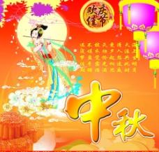 庆中秋图片