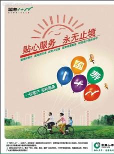 中国人寿单页