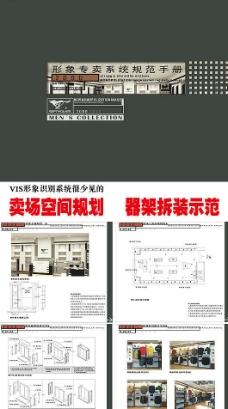 七匹狼VIS广告规范手册图片