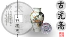 名片 古瓷斋图片