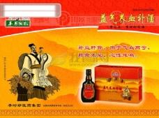 首席广告精品分层源文件_酒水_白酒_烈酒_饮料_中国酒