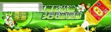 首席广告精品分层源文件_食品_零食_食物_美味_配料