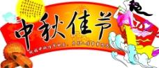 中秋佳节吊旗图片