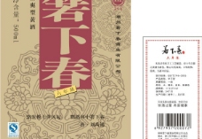 六年陈黄酒图片