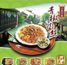 康师傅-方便面-青椒肉丝面-海报图片