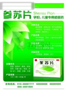 首席广告精品分层源文件 医疗保健 健康保障 爱心 安全用品 医疗用品