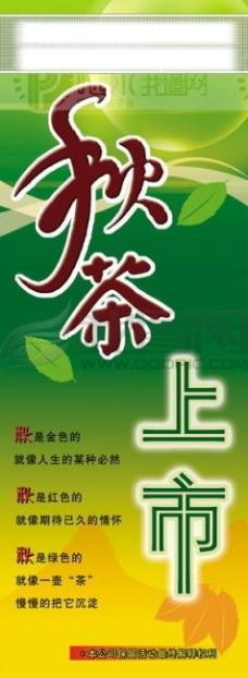 首席广告精品分层源文件 饮料 茶水 红茶 绿茶 茶文化