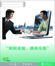 首席广告精品分层源文件 银行 金融机构 金融组织 银行卡 银行信念