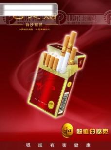 首席广告精品分层源文件 烟草 香烟 吸烟有害健康