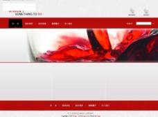 红酒公司的页面图片