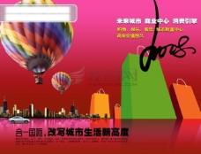 地产档案 房地产psd源文件 建筑 氢气球 气球 手提袋 袋子