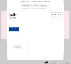 国际信封源文件图片