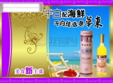 龙腾广告 平面广告PSD分层素材源文件 酒 干白 海鲜 海边 华东庄园