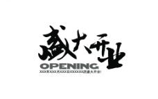 盛大开业OPEN字体共享