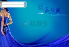 龙腾广告 平面广告PSD分层素材源文件 设计元素类 女性 女人 蓝色礼服 红酒
