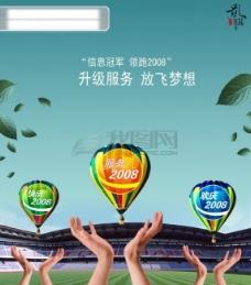 龙腾广告 平面广告PSD分层素材源文件 海报 宣传 双手 氢气球 放飞梦想 绿叶
