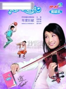 龙腾广告 平面广告PSD分层素材源文件 海报 商品 明星 拉小提琴 伊利酸酸乳