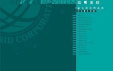 电力VI视觉识别系统手册图片