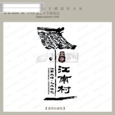 房地产矢量LOGO 江南村