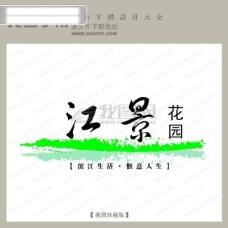 房地产矢量LOGO 江景花园