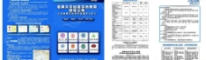 奧鵬遠程教育學歷單頁圖片
