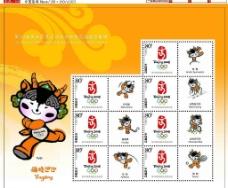 奧運個性化郵票通用版圖片