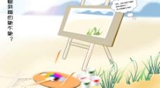小小书画家图片