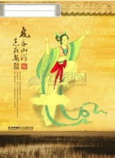 psd源文件 中国风 气吞山河 志在无疆 仙女 中国美女图