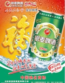 银麦啤酒图片