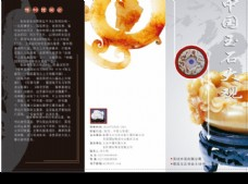 中国玉石大观三折页