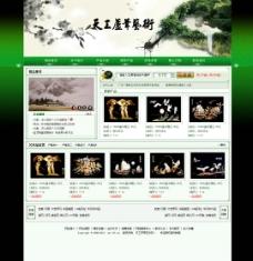 古典风格网站图片