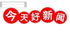 中国古典元素 光线 标题 底纹 图案 图纹 样式 梦幻 漂亮 背景 闪耀 花纹 炫目 拿来大师之古建瑰宝 火云携神 小品王全集 PSD源文件 素材