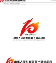 十运会LOGO图片