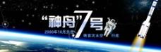 """""""神舟""""7号图片"""