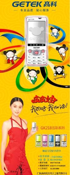 高科GK218手机海报PSD图片