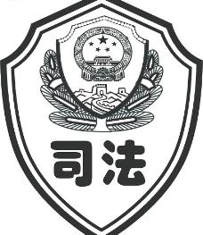 中国司法标志CDR8图片