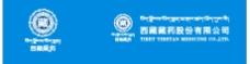 西藏藏药Logo图片