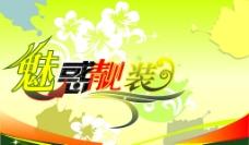 花卉背景靓装CDR源文件图片