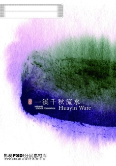 psd源文件 房地产 中国风 水墨 绿色