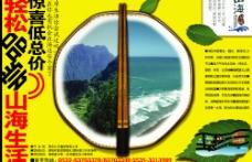 山海报广图片