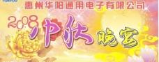 华阳舞台设计终稿图片