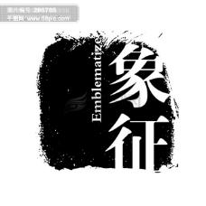 象征 PSD拓印字体 艺术字体 古代书法刻字