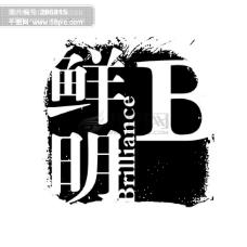 鲜明 PSD拓印字体 艺术字体 古代书法刻字