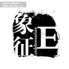 象征 E PSD拓印字体 艺术字体 古代书法刻字